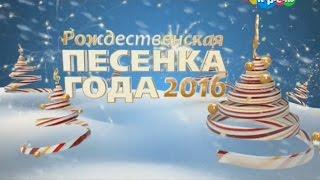 NYUSHA - Это новый год, Рождественская песенка года - 2016, 14.01.17