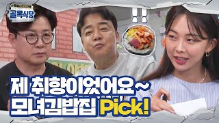 Baek Jong-Won's Food Alley EP179
