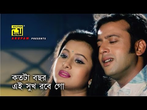 Kotota Bochor Ei Shukh Robe | কতোটা বছর এই সুখ রবে | Riaz & Purnima | Hridoyer Kotha
