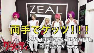 グラビティ『SUPER☆6☆POWER』振り付け動画