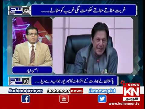 Pora Sach 28 March 2019 | Kohenoor News Pakistan