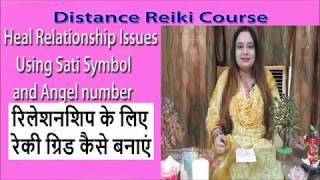 Heal Relationship Issues Using Sati Symbol Grid-बेहतर रिश्ते के लिए रिकी ग्रिड