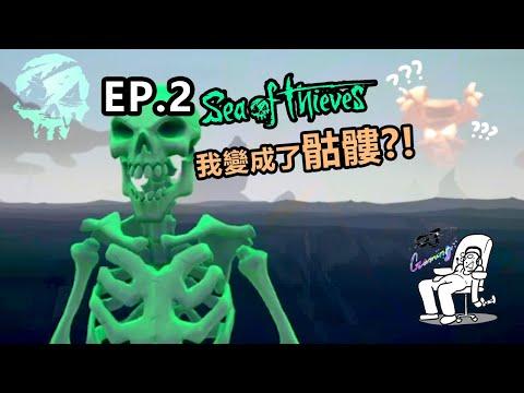 我轉生成了骷髏?! 【盜賊之海精華】Ep.2   FivOJ Gaming