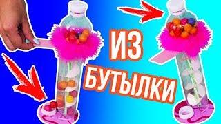 Конфетный автомат за 5 мин / Из бутылки и картона / Бюджетный автомат своими руками 🐞 Afinka