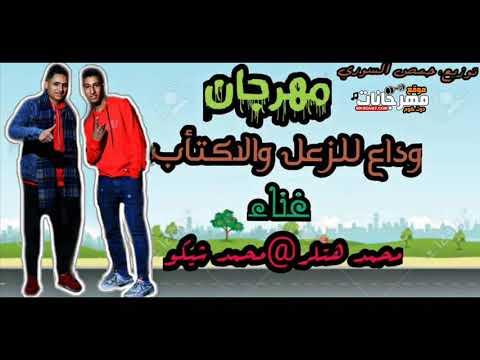 مهرجان وداع للزعل والاكتئاب - محمد هتلر و محمد شيكو - توزيع حمص السورى