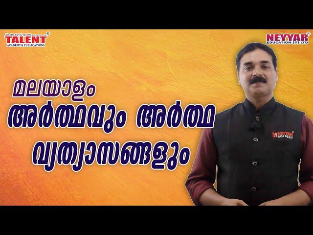 അർത്ഥവ്യത്യാസങ്ങൾ Malayalam
