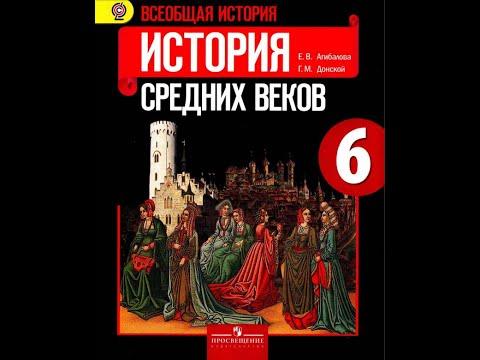 Всеоб. История 6кл. (3 глава) Итоги
