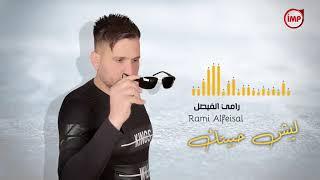 ليش حبيتك رامي الفيصل (دبكات سوريه) تحميل MP3