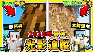 Minecraft【超真實光影】麥塊❤2020年❤極致高畫質版 -【Java跟WIN10】光影追蹤❤哪個比較好 !! 全字幕