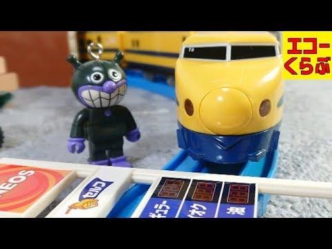 プラレールがトンネルを通過するよ!東北新幹線や九州新幹線 きかんしゃトーマスや山手線などの通勤電車などいっぱい走らせてみたよ!…子供向けおもちゃ動画 echoechoclub