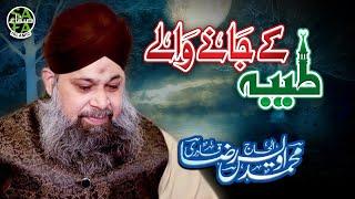 Owais Raza Qadri   Taiba K Janay Walay   Safa Islamic   2019