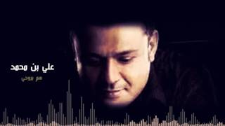اغاني حصرية هم بروحي - علي بن محمد تحميل MP3