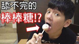 【尊】買了一支號稱永遠舔不完的棒棒糖!?