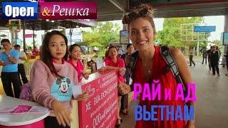 Орел и решка. Рай и Ад - Райский Вьетнам | Нячанг (1080p HD)