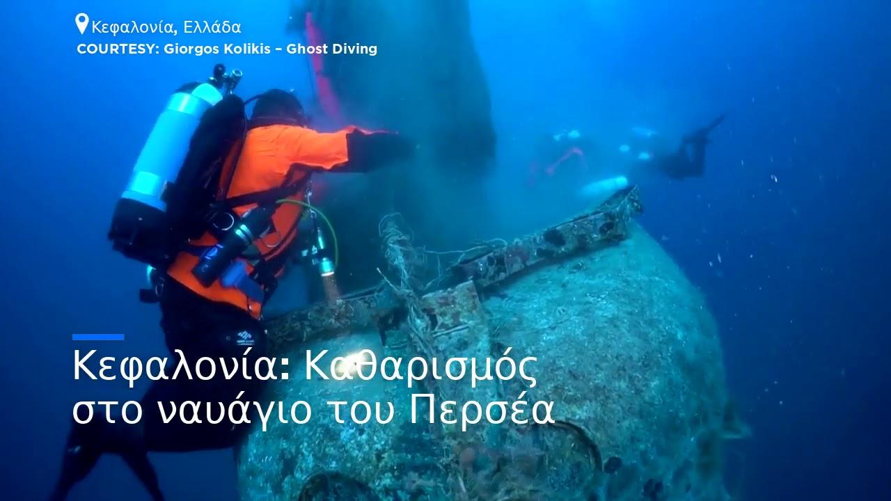 Κεφαλονία: Εντυπωσιακές οι εικόνες από τον καθαρισμό στο ναυάγιο του Περσέα