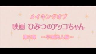 メイキングオブ「映画ひみつのアッコちゃん」第2弾早瀬尚人編