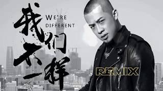 Chúng Ta Không Giống Nhau Remix || 我们不一样 - Đại Tráng ||  Remix Club No.1