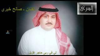 الفنان / صالح خيري (لي في رباحاجر) من الغناء الصنعاني تحميل MP3
