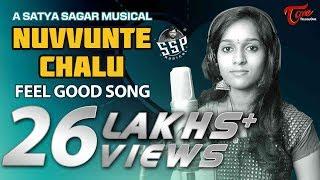 Nuvvunte Chalu Music Video   by Lahari Ambati & Satya Sagar Polam   Latest Telugu Song TeluguOne