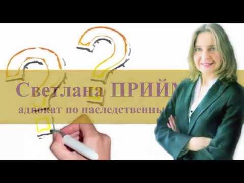 Адвокат по наследству: услуги по наследственным делам
