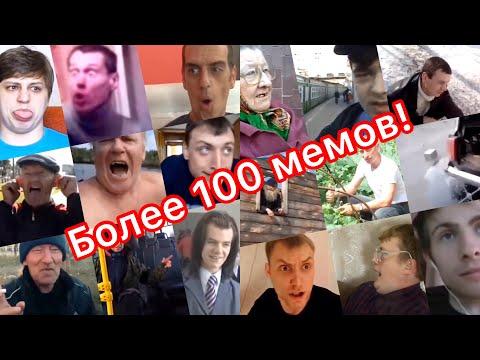 Сборка видео мемов/RYTP/мемы без мата