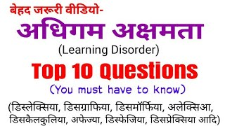 Learning Disorder Disability /Dyslexia Dyscalculia, Dysgraphia, Disphasia, Disprexia Etc