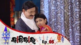 Kalijai | Full Ep 05 | 18th Jan 2019 | Odia Serial – TarangTV
