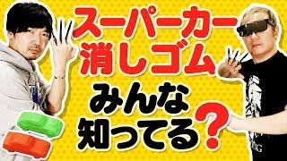 スーパーカー消しゴム昔なつかし!BOXYボールペン改造編☆熱い闘いが始まる!小野坂昌也☆ニューヤングTV