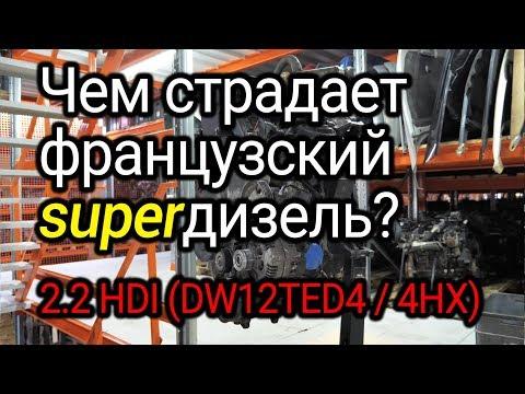 Фото к видео: Какие проблемы случаются с дизелем 2.2 HDI? Двигатель Peugeot / Citroen 2.2 hdi (DW12ATED4 / 4HX)