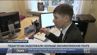 Педагогам в ВКО задолжали более 300 млн тенге