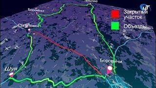 Через 10 дней будет частично перекрыто движение по главной региональной трассе