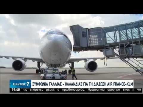 Πακέτο 7 δισ. ευρώ για τη διάσωση της AIR FRANCE – KLM | 25/04/2020 | ΕΡΤ