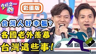 Foreigners From All Countries Envy These Things in Taiwan-20190716 EP1119