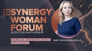 Развитие эмоционального интеллекта | Виктория Шиманская | Университет СИНЕРГИЯ