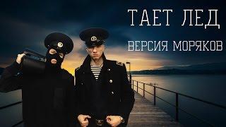 Тает Лед-Моряки пародия