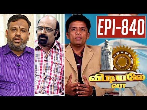 Vidiyale-Vaa-Epi-840-04-08-2016-Kalaignar-TV