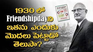 Why Friendshipday Is Started?|friendship Day History|friendship Day 2019