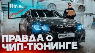 Правда о Чип-тюнинге BMW