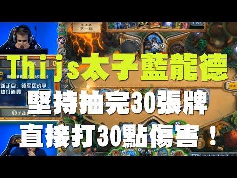 Thijs太子藍龍德穩穩抽完30張牌直接爆打對手打30點傷害!!