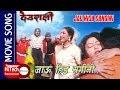 Jau Hida Sangini | Deurali | Nepali Movie Song| Lokendra Karki | Dhiren Shakya | Pooja Chand
