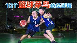 10 个篮球菜鸟的必经过程 10 experiences a basketball newbie must have gone through