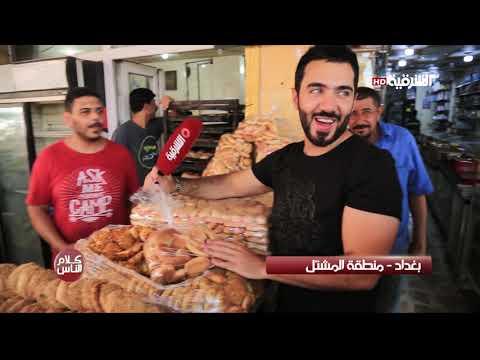 شاهد بالفيديو.. جولة برنامج كلام الناس في منطقة المشتل ببغداد