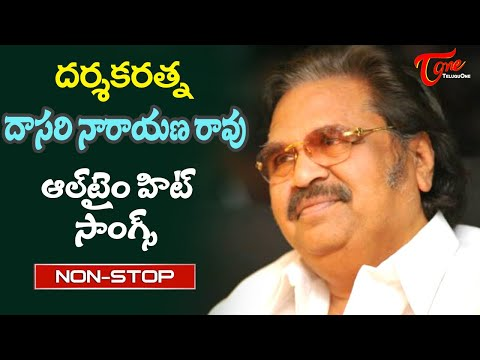 Director Dasari Narayana Rao Birthday Special |Telugu All time Hit Songs Jukebox | Old Telugu Songs