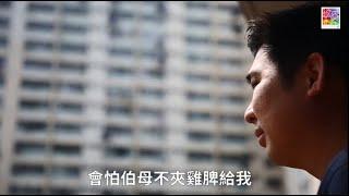 【碩士青年住劏房5年:感覺抑鬱】