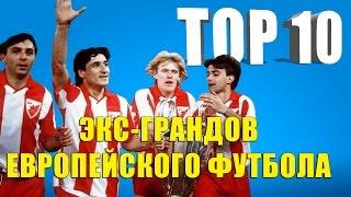 ТОП 10 экс-грандов европейского футбола