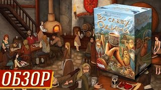 Во славу Одина! (A Feast For Odin) - обзор на