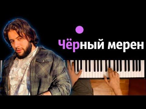 Navai - Чёрный мерен ● караоке | PIANO_KARAOKE ● ᴴᴰ + НОТЫ & MIDI