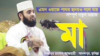 মায়ের ওয়াজ শুনে পাষাণ অন্তরও গলে যায় | Mayer Waz | Bangla Waz Ma | Mizanur Rahman Azhari