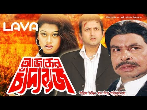 Ajker Chadabaj | আজকের চাঁদাবাজ | Amin Khan, Moyuri, Mizu Ahmed | Bangla Full Movie