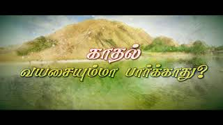Care Of Kaadhal Trailer